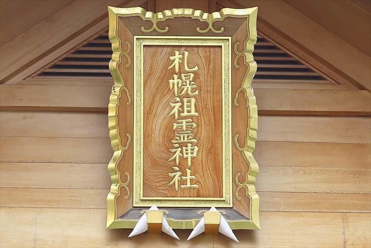 札幌祖霊神社 社号額