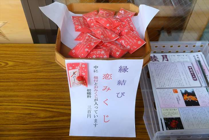 札幌祖霊神社 恋みくじ