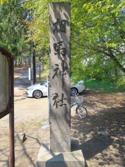 相馬神社 社号標