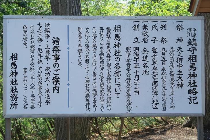 相馬神社略記