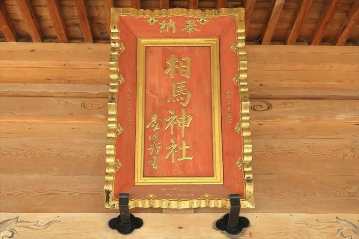 相馬神社 社号額