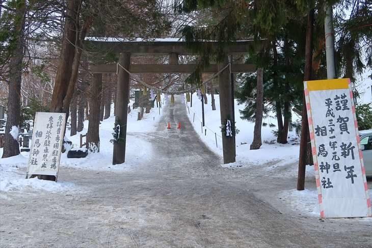 相馬神社 入口と鳥居 冬