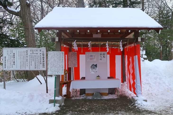 相馬神社の手水舎 冬