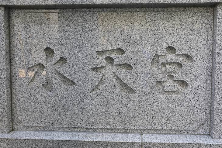 札幌水天宮 石版に刻まれた社名