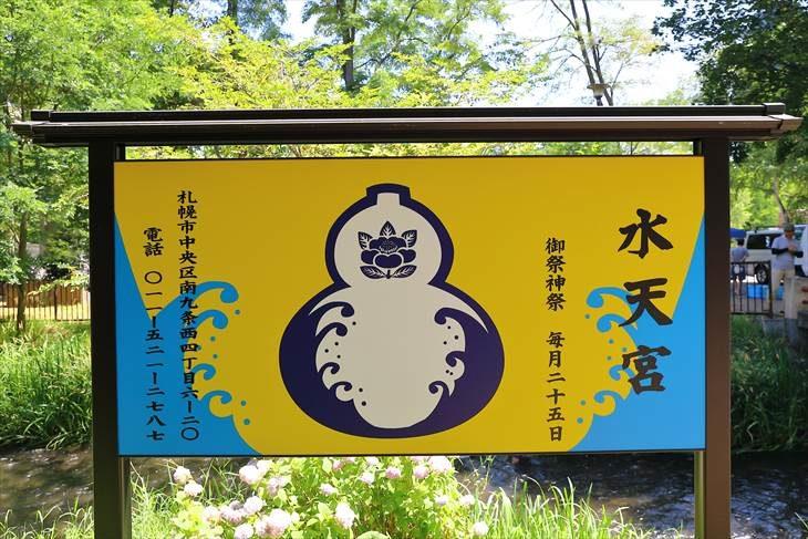 札幌水天宮 看板