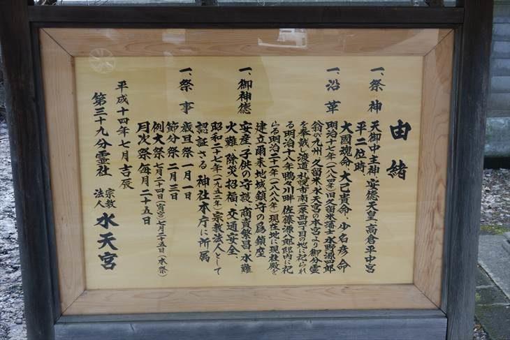 札幌水天宮 由緒書