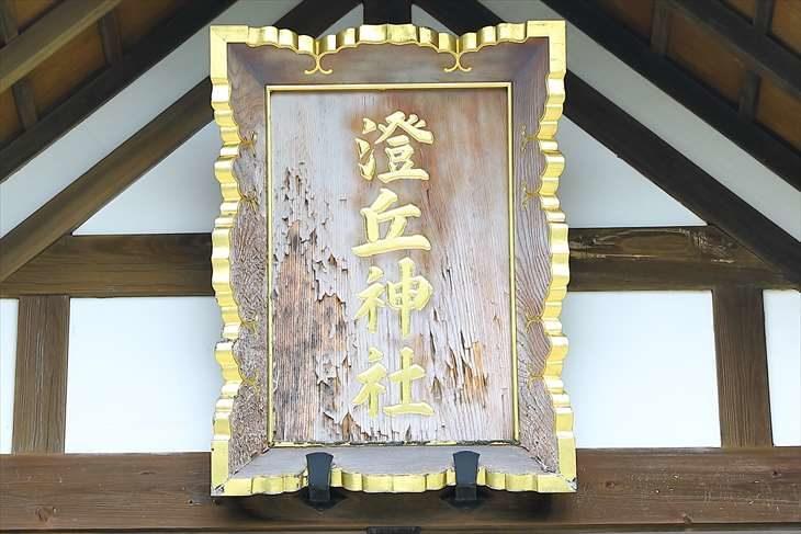 澄丘神社 社号額