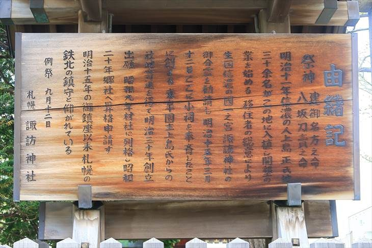 札幌諏訪神社 由緒記