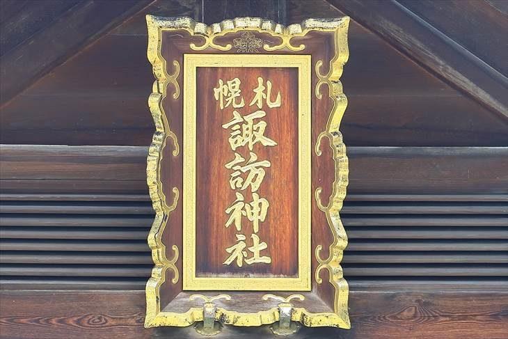 札幌諏訪神社 社殿 社号額