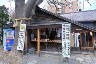 札幌諏訪神社の社務所