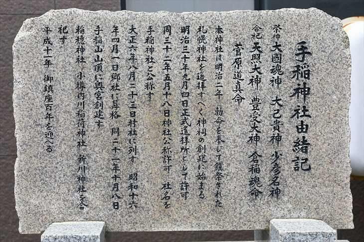 手稲神社 由緒書