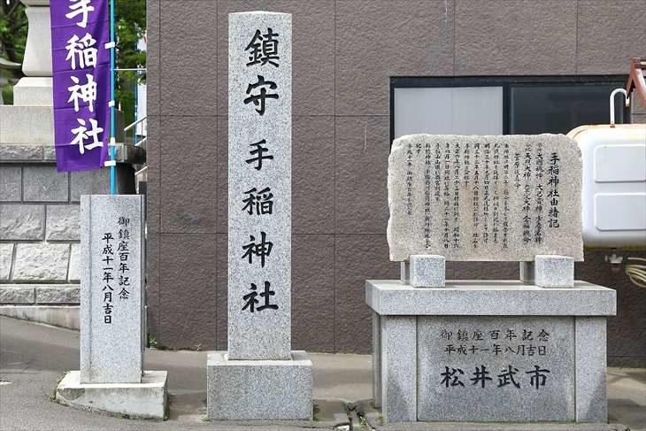 手稲神社 社号標と由緒書