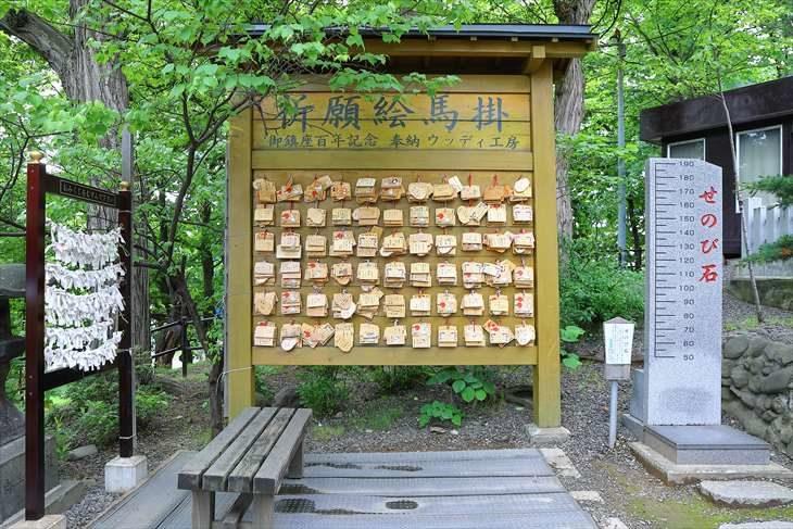 手稲神社 祈願絵馬かけとせのび石