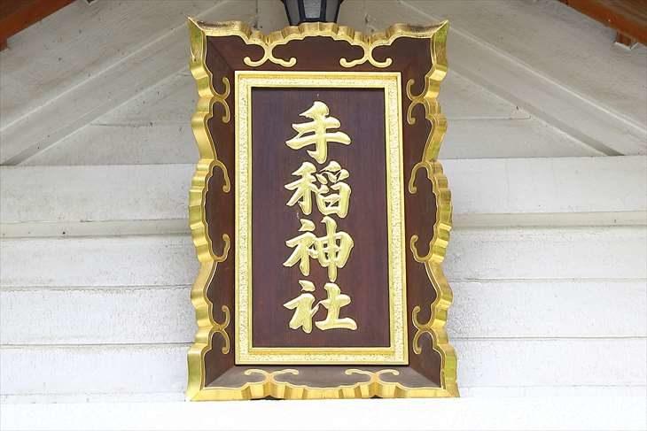 手稲神社 社号額