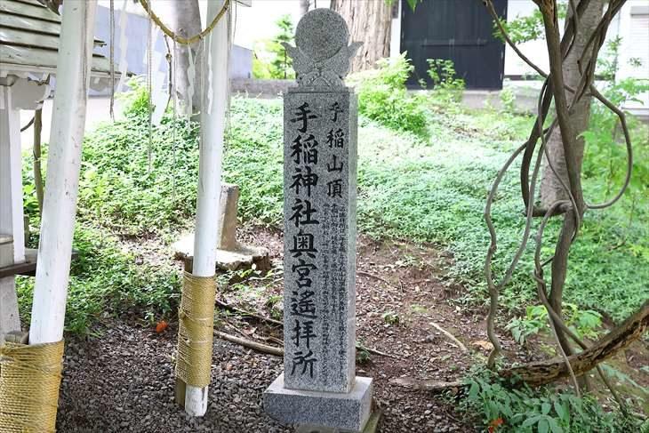 手稲神社 奥宮遥拝所
