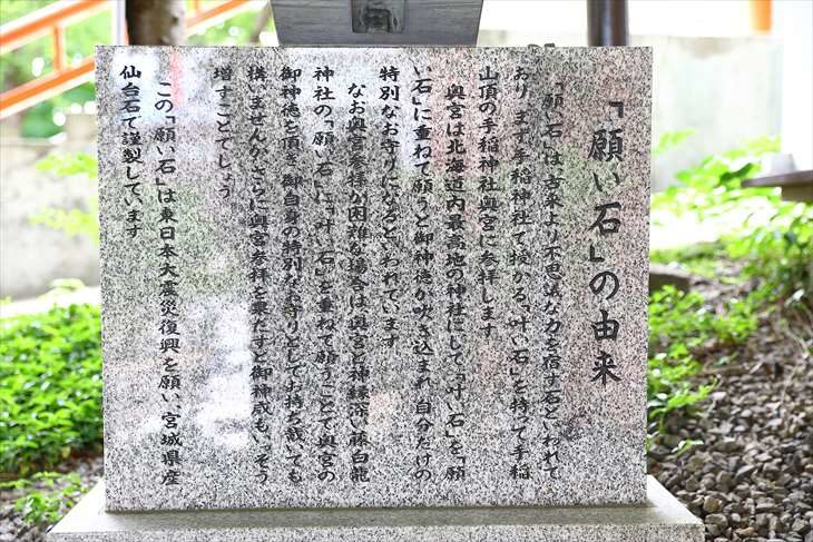 手稲神社 願い石の由来碑
