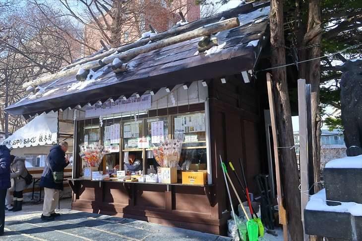 手稲神社 正月期間の臨時授与所