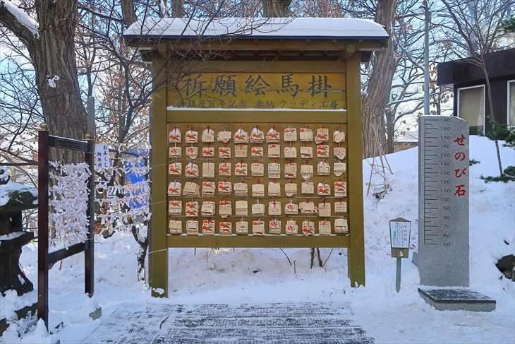 手稲神社 祈願絵馬掛けとせのび石(冬)