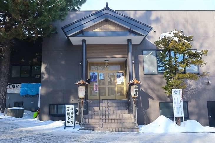 手稲神社 社務所