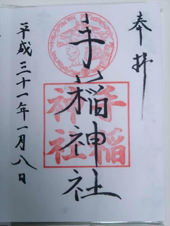 手稲神社 御朱印