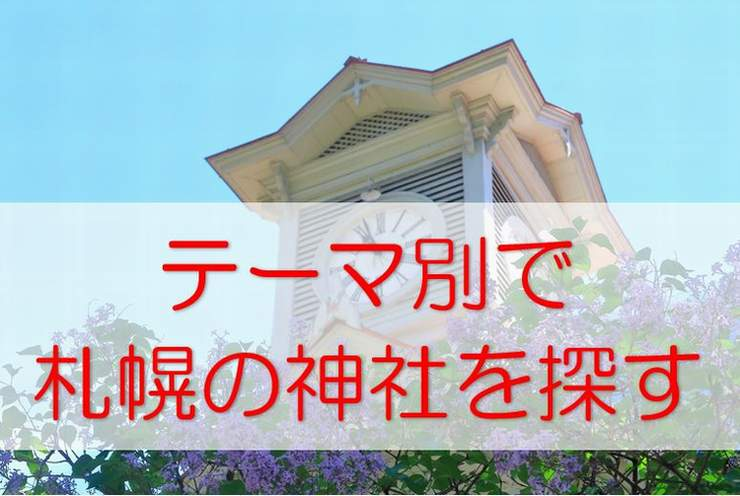 テーマ別に札幌の神社を知る