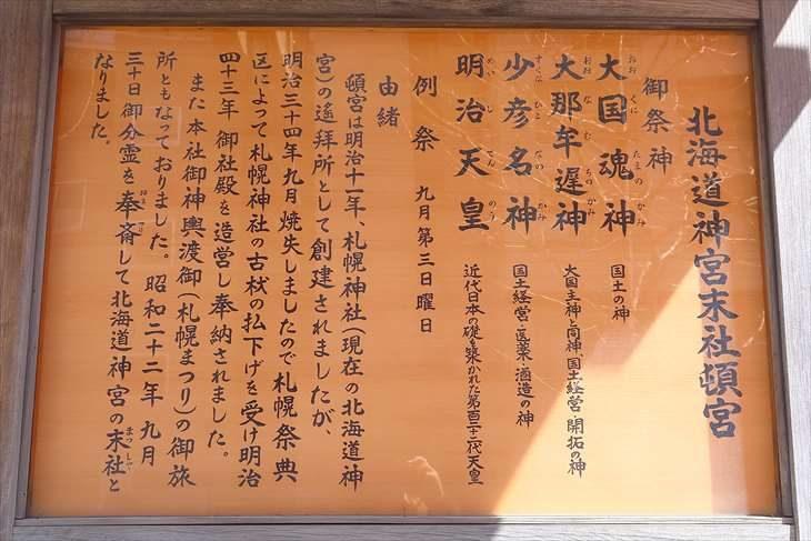 北海道神宮頓宮 由緒書