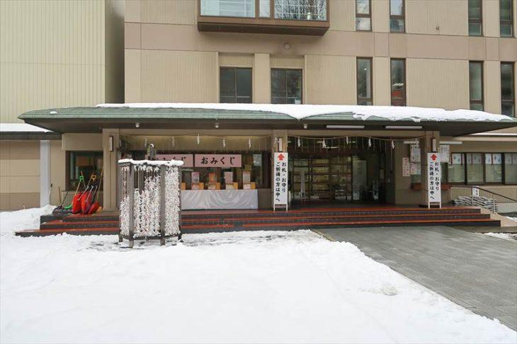 北海道神宮頓宮の社務所