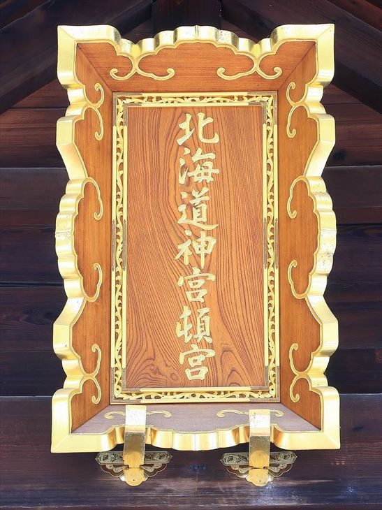 北海道神宮頓宮の社号額