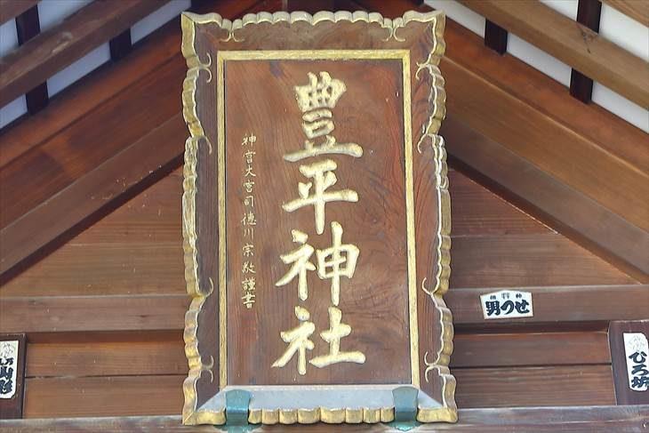 豊平神社 社号額