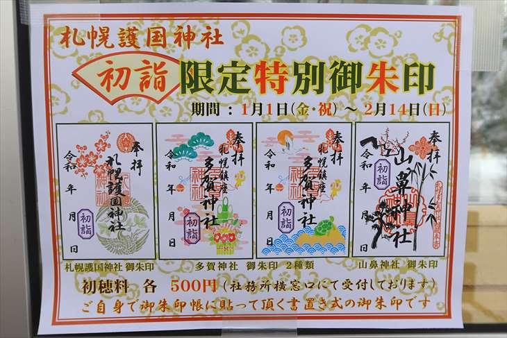 札幌護国神社 2021年お正月限定御朱印