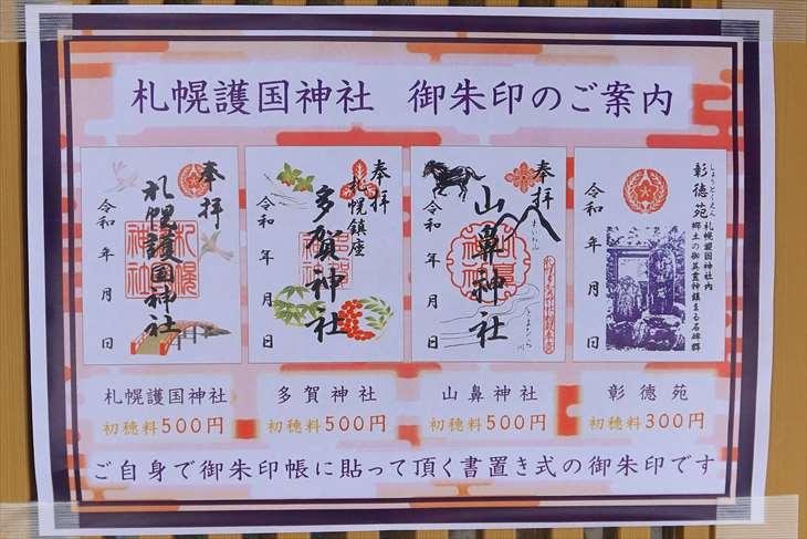 札幌護国神社の通常御朱印