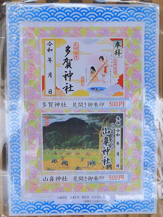 札幌護国神社の見開き御朱印