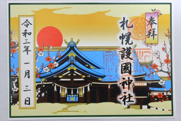 札幌護国神社 お正月限定見開き御朱印
