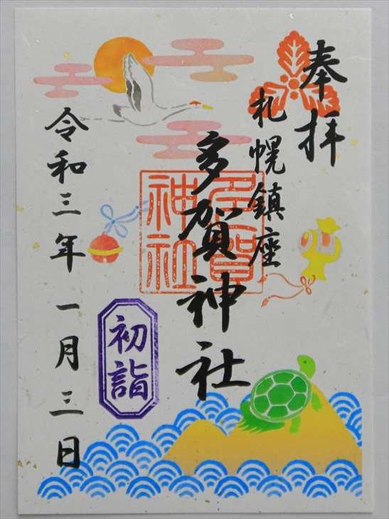 札幌 多賀神社 令和3年お正月限定御朱印