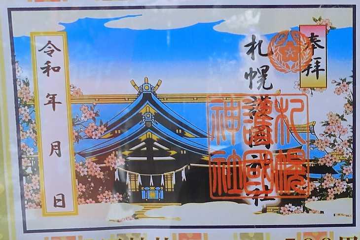 札幌護国神社 見開き御朱印