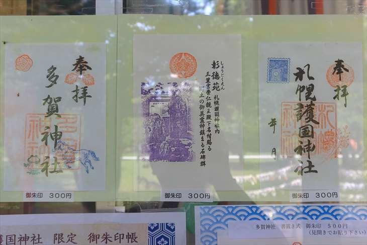 札幌護国神社御朱印