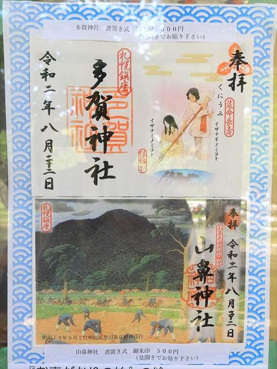 札幌護国神社 御朱印 見開き書置き式見本