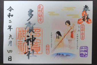 札幌 多賀神社見開き御朱印