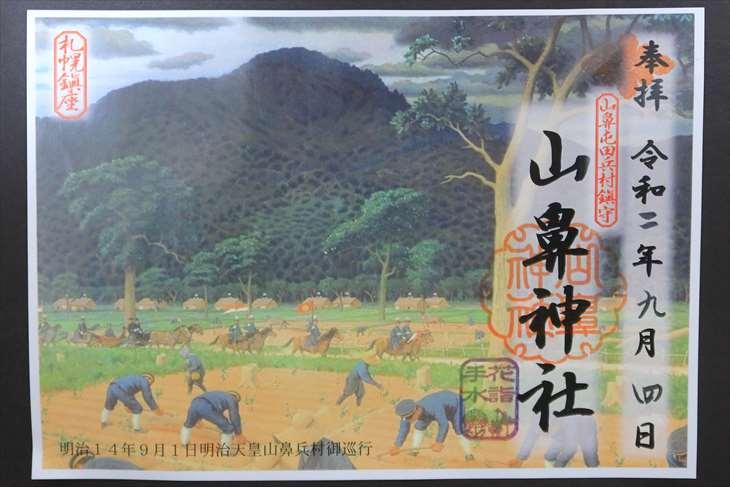 山鼻神社(札幌護国神社内 山鼻神社碑)御朱印