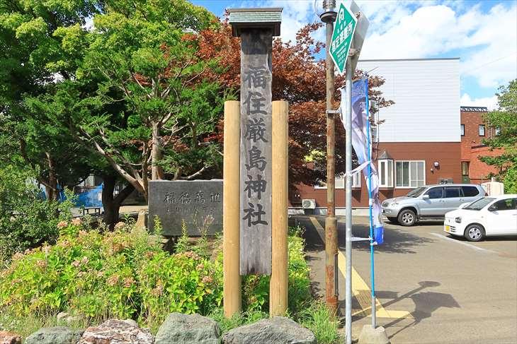 福住厳島神社 社号標