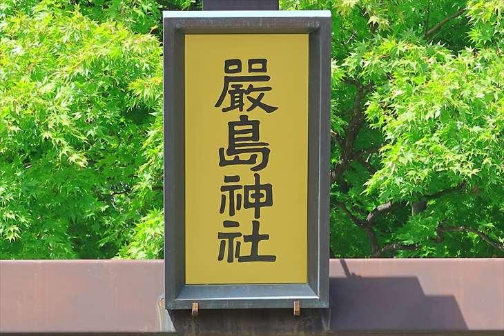 福住厳島神社 鳥居の社号額
