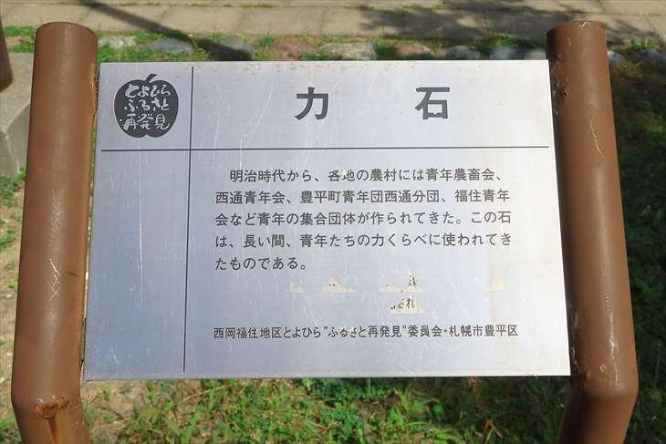 福住厳島神社 力石