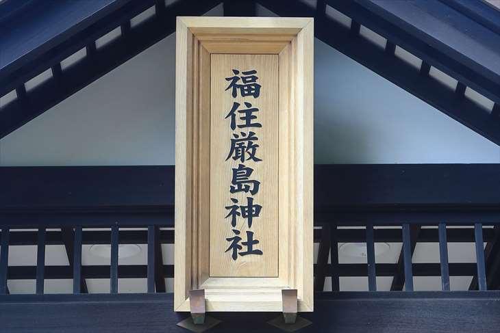 福住厳島神社 社号額