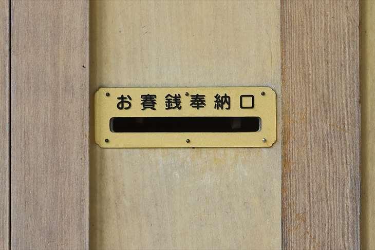 福住厳島神社 お賽銭奉納口