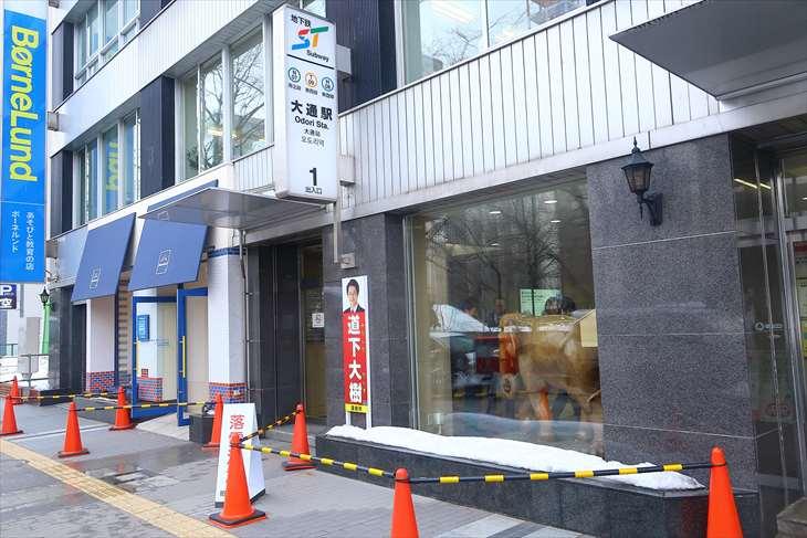 大通駅1番出口