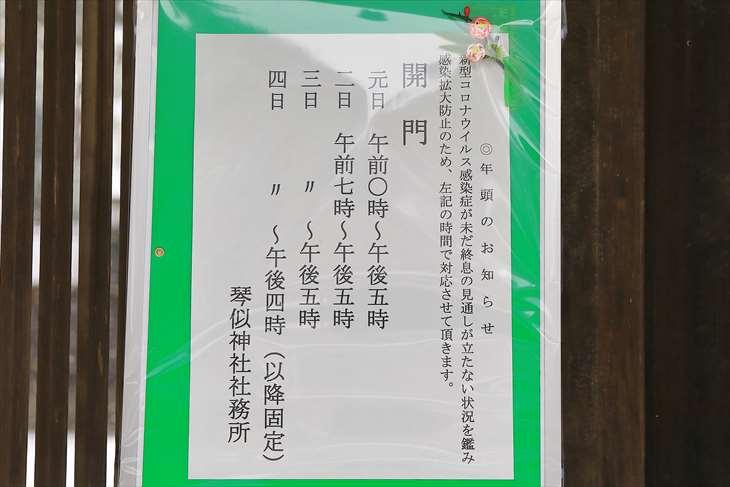 琴似神社 神門の開門時間