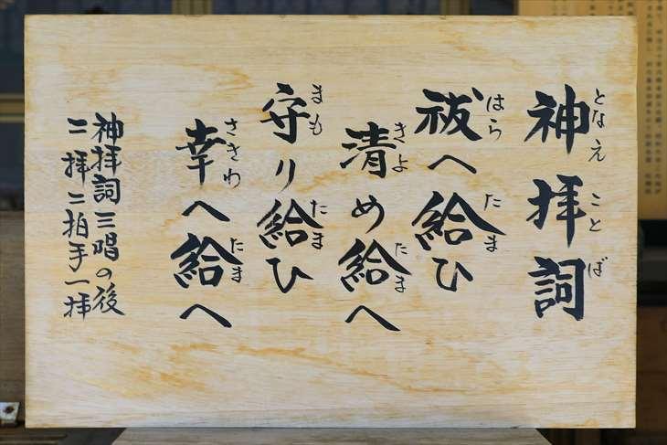 札幌諏訪神社の神拝詞