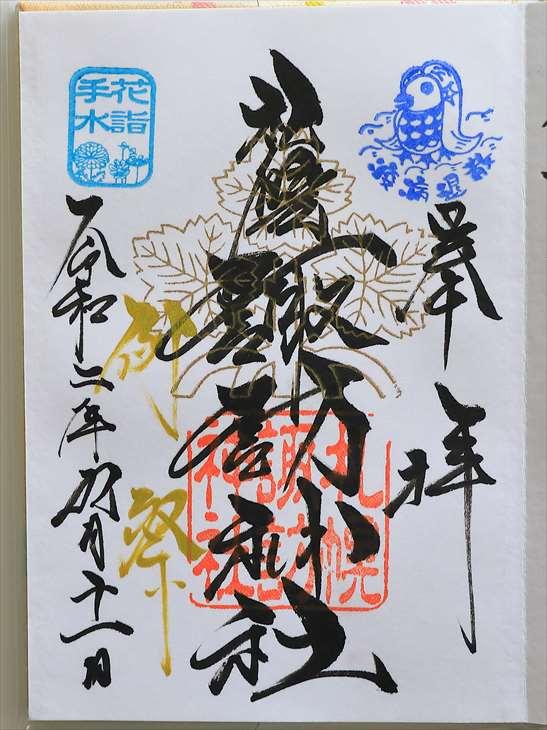 札幌諏訪神社 例祭時の御朱印