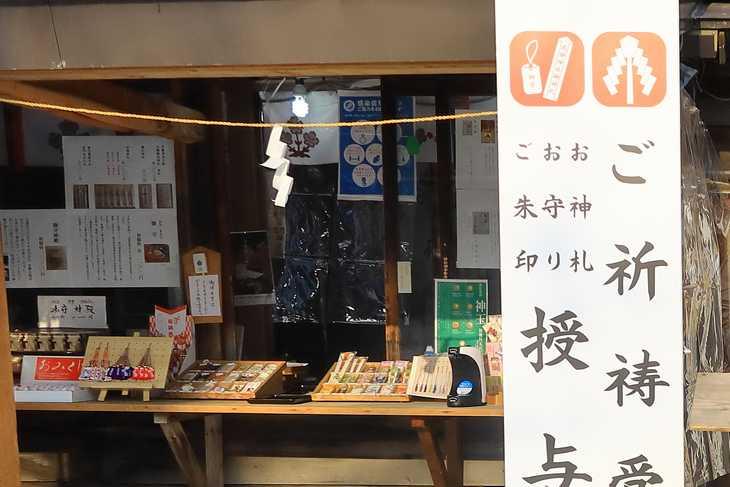 札幌諏訪神社 授与所