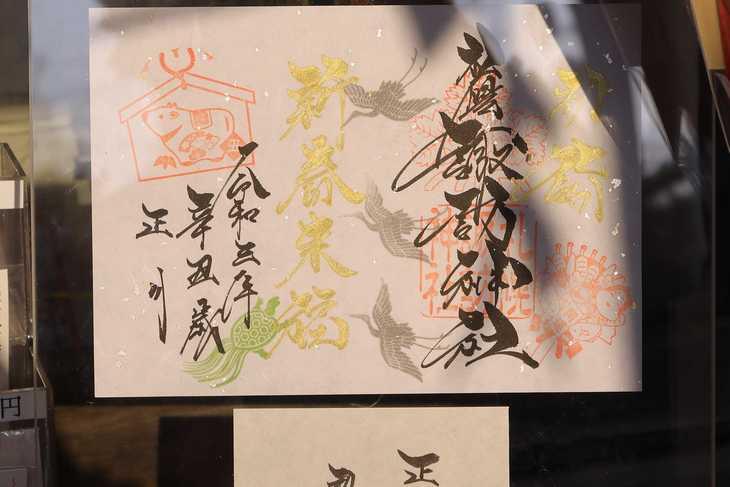 札幌諏訪神社 お正月限定の御朱印
